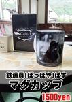 ぽっぽやばすマグカップPOP1のコピー.jpg