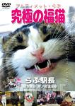 らぶ駅長DVD_パッケージサンプル.jpg