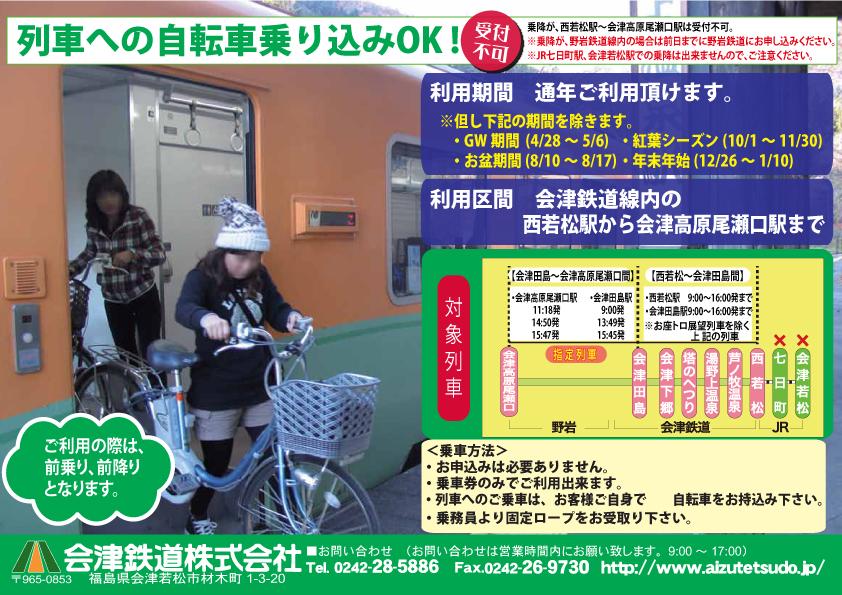 「列車への自転車乗り込み」の実施について