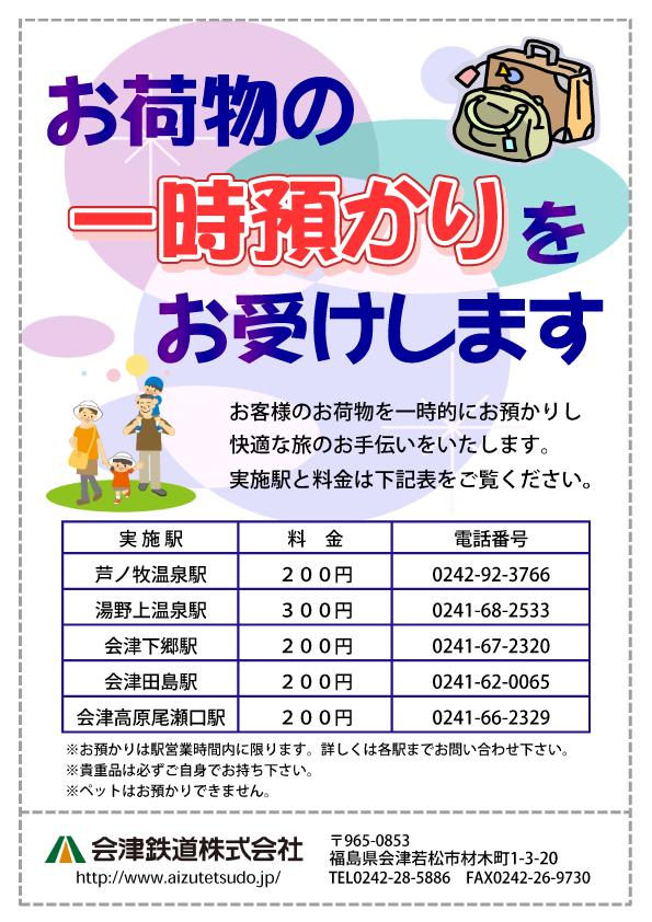 会津鉄道ではお荷物の一時預かりをお受けしています!