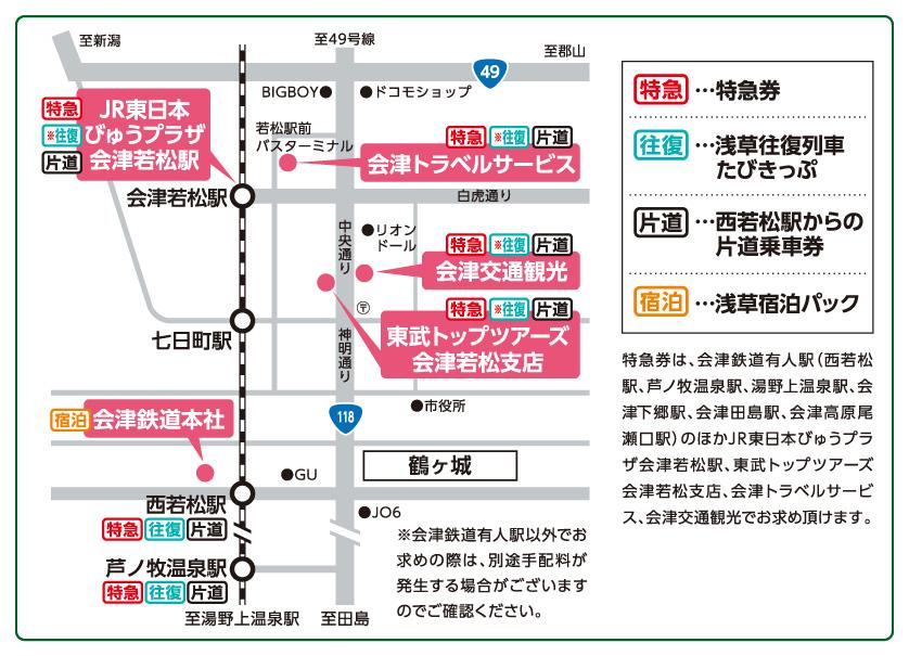 http://aizutetsudo.sakura.ne.jp/wp/wp-content/uploads/2017/03/06.jpg